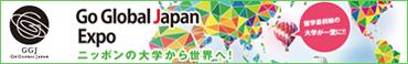 GO GLOBAL JAPAN EXPO 2015