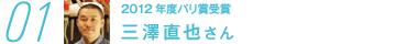 レポート01 2012年度パリ賞受賞 三澤直也さん