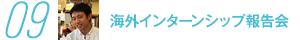 09レポート09 海外インターンシップ報告会