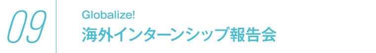 05|11月24日(日)文部科学省グローバル人材育成推進事業採択校(東日本第2ブロック)イベント 会場:お茶の水女子大学「グローバル人材育成フォーラム」