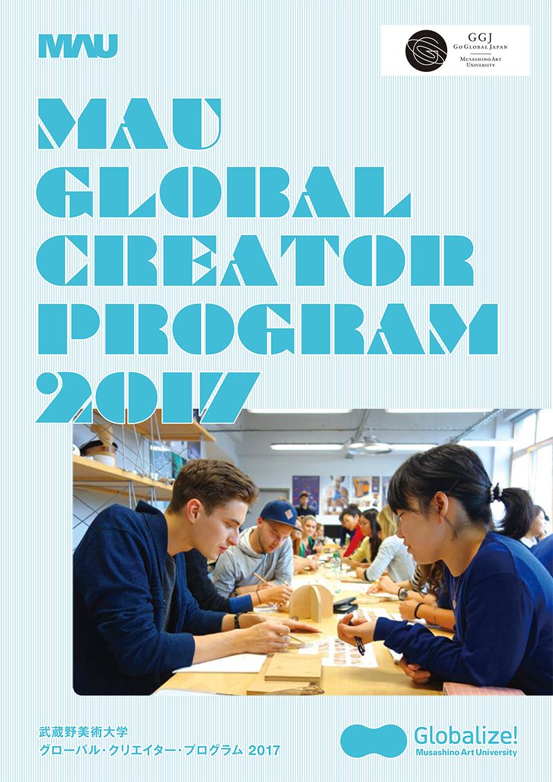 グローバル・クリエイター・プログラム2017