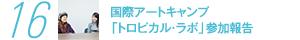 01レポート16 国際アートキャンプ「トロピカル・ラボ」参加報告