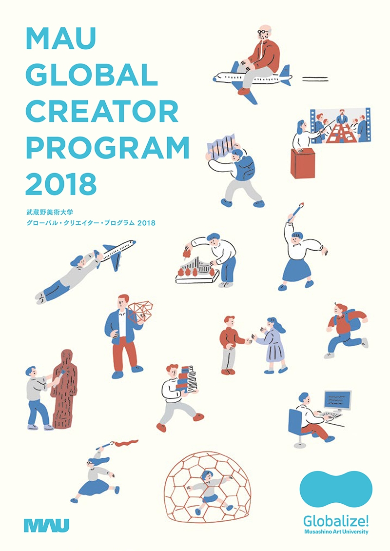グローバル・クリエイター・プログラム2018