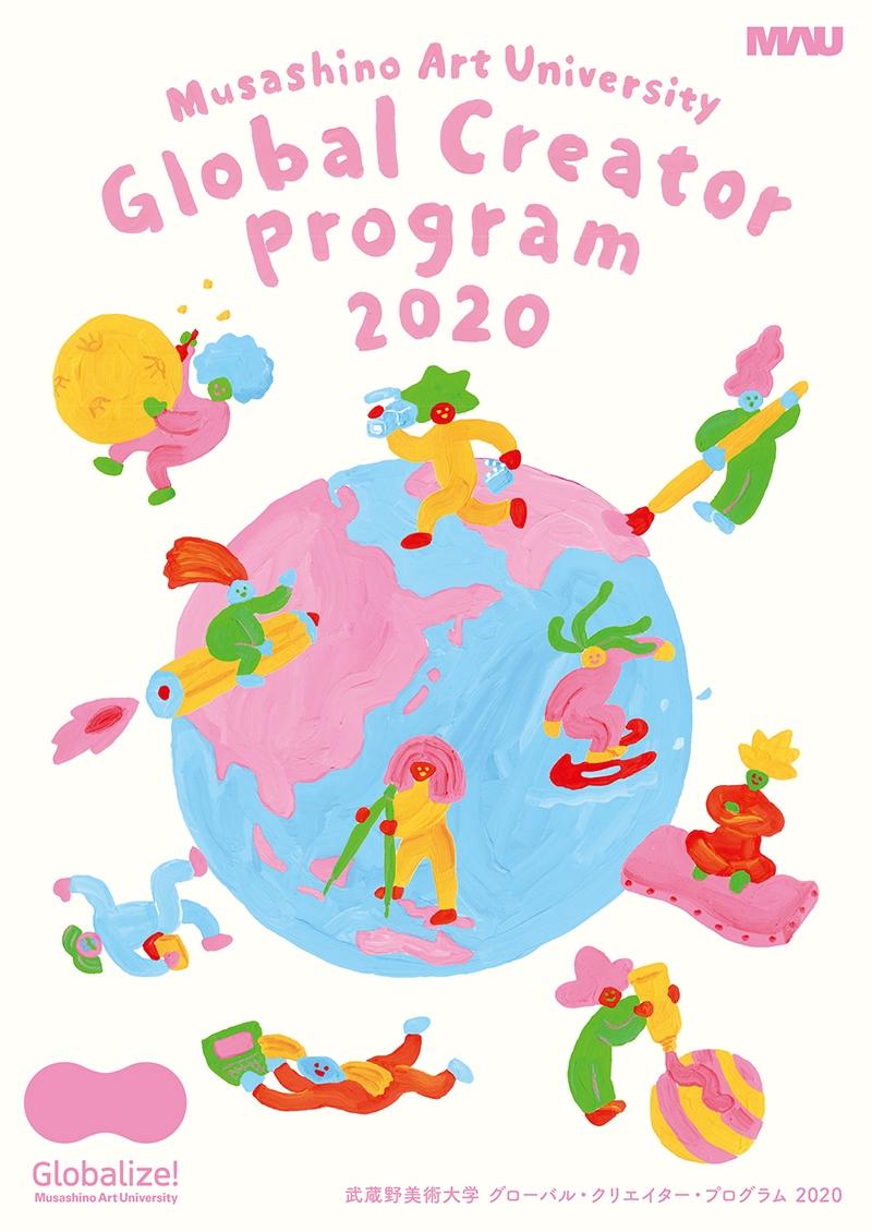グローバル・クリエイター・プログラム2019