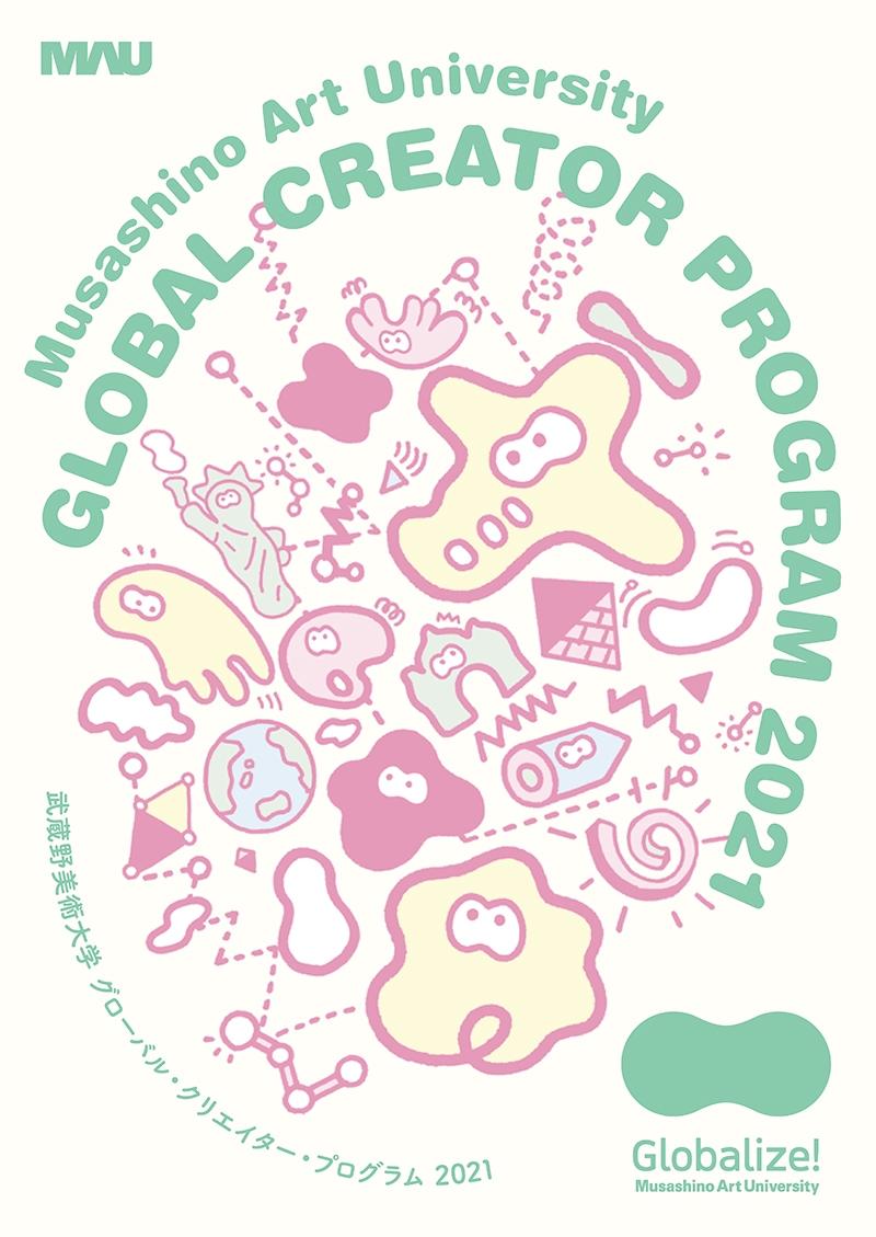 グローバル・クリエイター・プログラム2021
